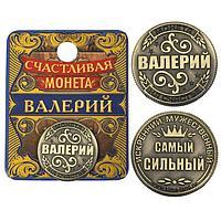 "Монета именная ""Валерий"", 2,5 см., фото 1"