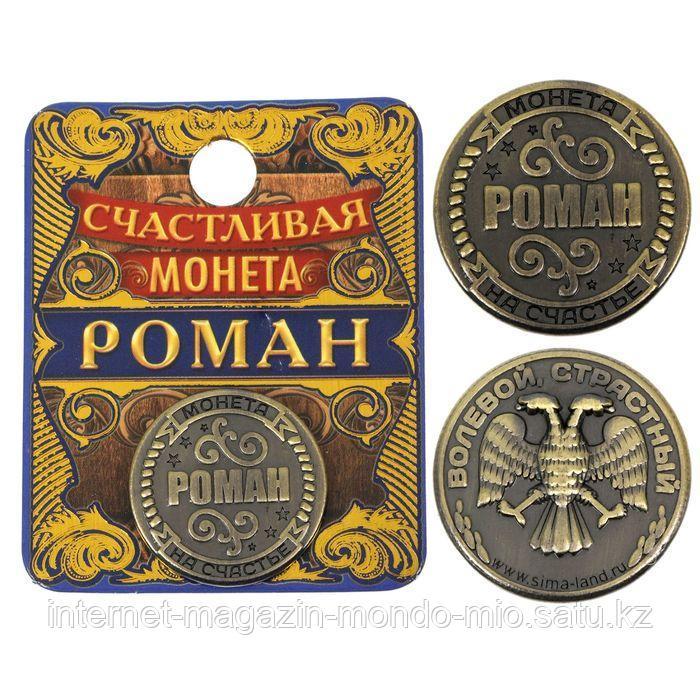 "Монета именная ""Роман"", 2,5 см."