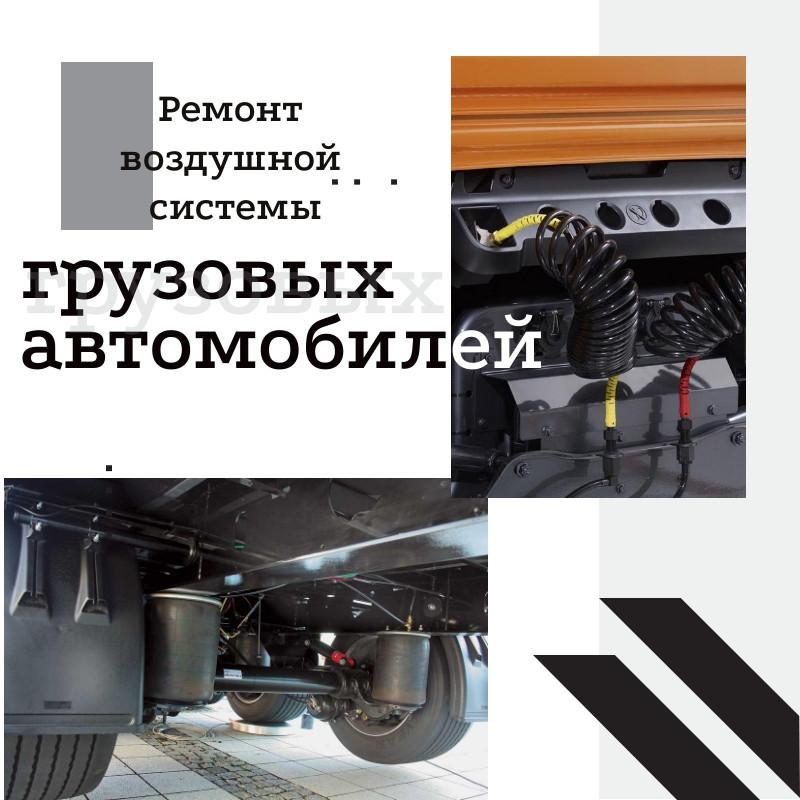 Ремонт воздушной системы грузовиков