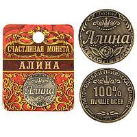 """Монета именная """"Алина"""", 2,5 см."""