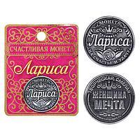 """Монета именная """"Лариса"""", 2,5 см."""
