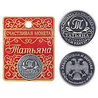 """Монета именная """"Татьяна"""", 2,5 см., фото 1"""