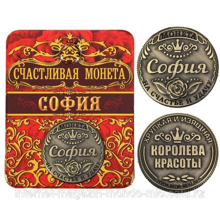 """Монета именная """"София"""", 2,5 см."""