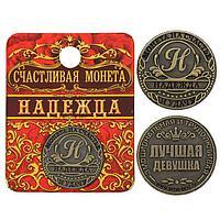 """Монета именная """"Надежда"""", 2,5 см., фото 1"""