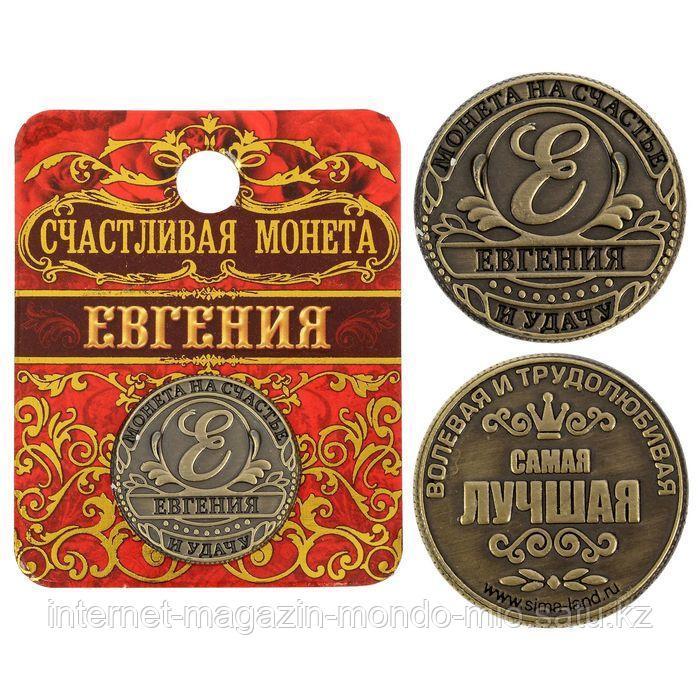"""Монета именная """"Евгения"""", 2,5 см."""