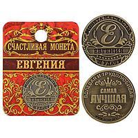 """Монета именная """"Евгения"""", 2,5 см., фото 1"""