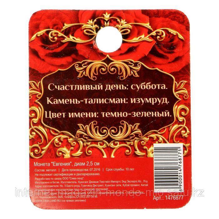 """Монета именная """"Евгения"""", 2,5 см. - фото 4"""
