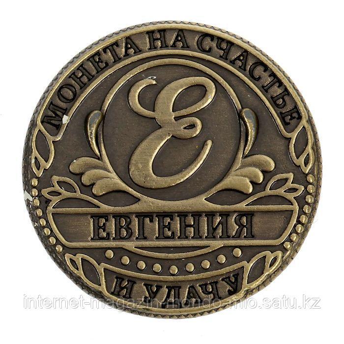 """Монета именная """"Евгения"""", 2,5 см. - фото 2"""