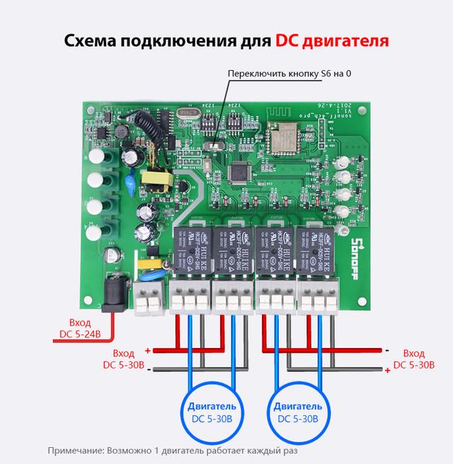 Схема подключения двигателя постоянного тока к 4-канальному беспроводному WIFI коммутаторуSONOFF4CH Pro: