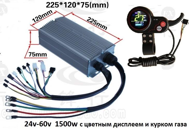 Контроллер  24v-60v   1500w.  Дисплей цветной LH-100 с встроенным курком газа,  для мотор-колёс электровелов.