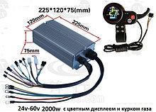 Контроллер  24v-60v  2000w.  Дисплей цветной LH-100 с встроенным курком газа,  для мотор-колёс электровелов.