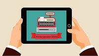 О поэтапном переходе отдельных видов предпринимательской деятельности на онлайн ККМ с ФПД