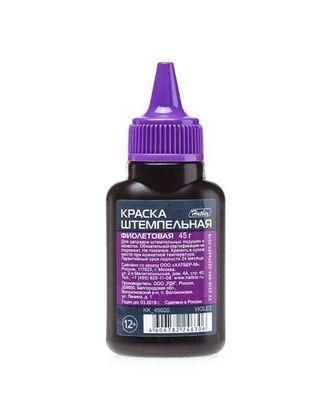 """Краска штемпельная """"Hatber"""", 45гр, на водной основе, фиолетовая"""