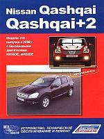 Руководство  по NISSAN QASHQAI 2