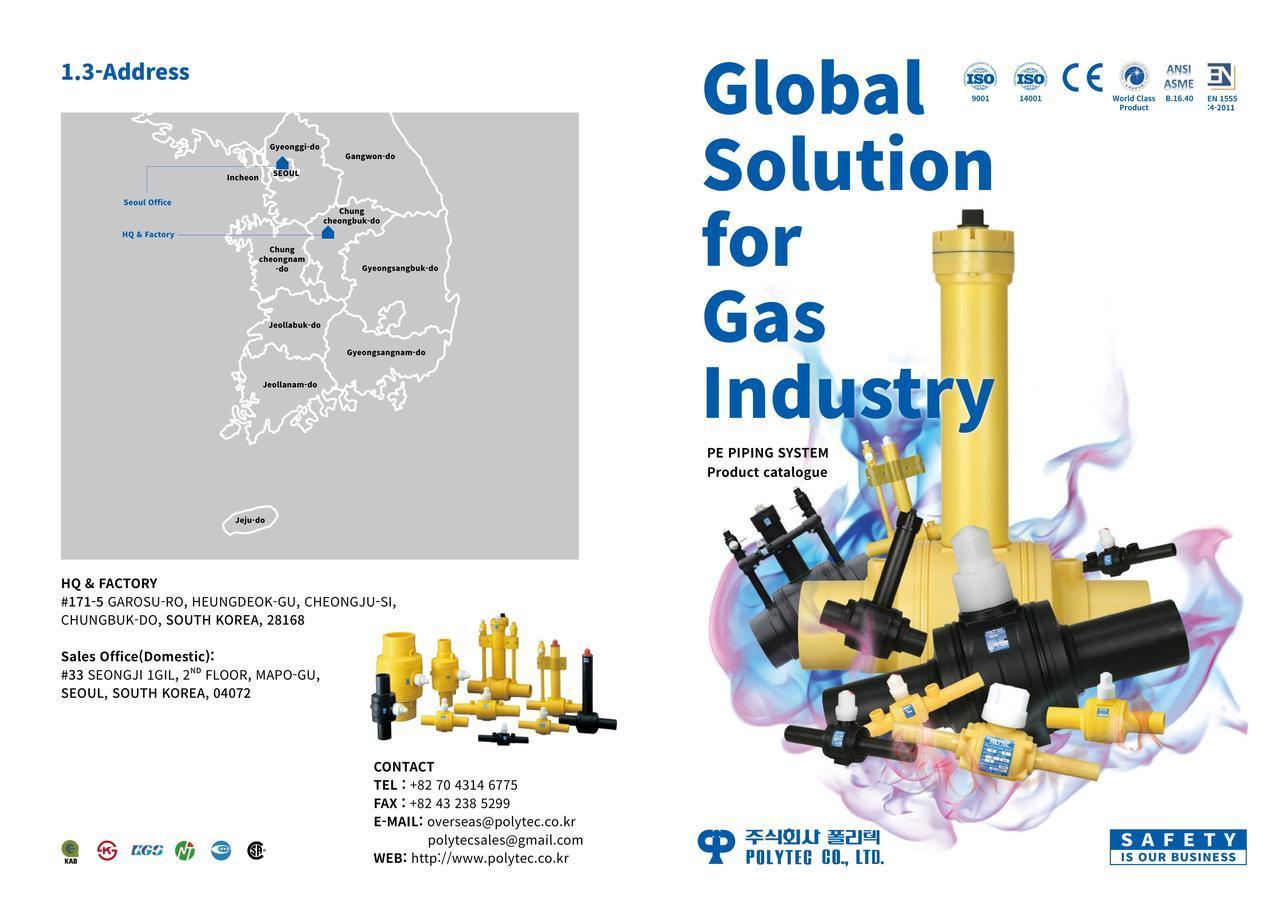 Полиэтиленовые клапаны для газопровода и водопровода