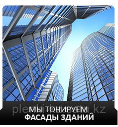 Тонирование фасадов в Алматы