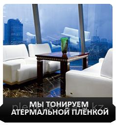 Тонирование атермальной пленкой в Алматы (монтаж и пленка)