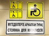 Тактильные указатели, знаки для инвалидов., фото 3