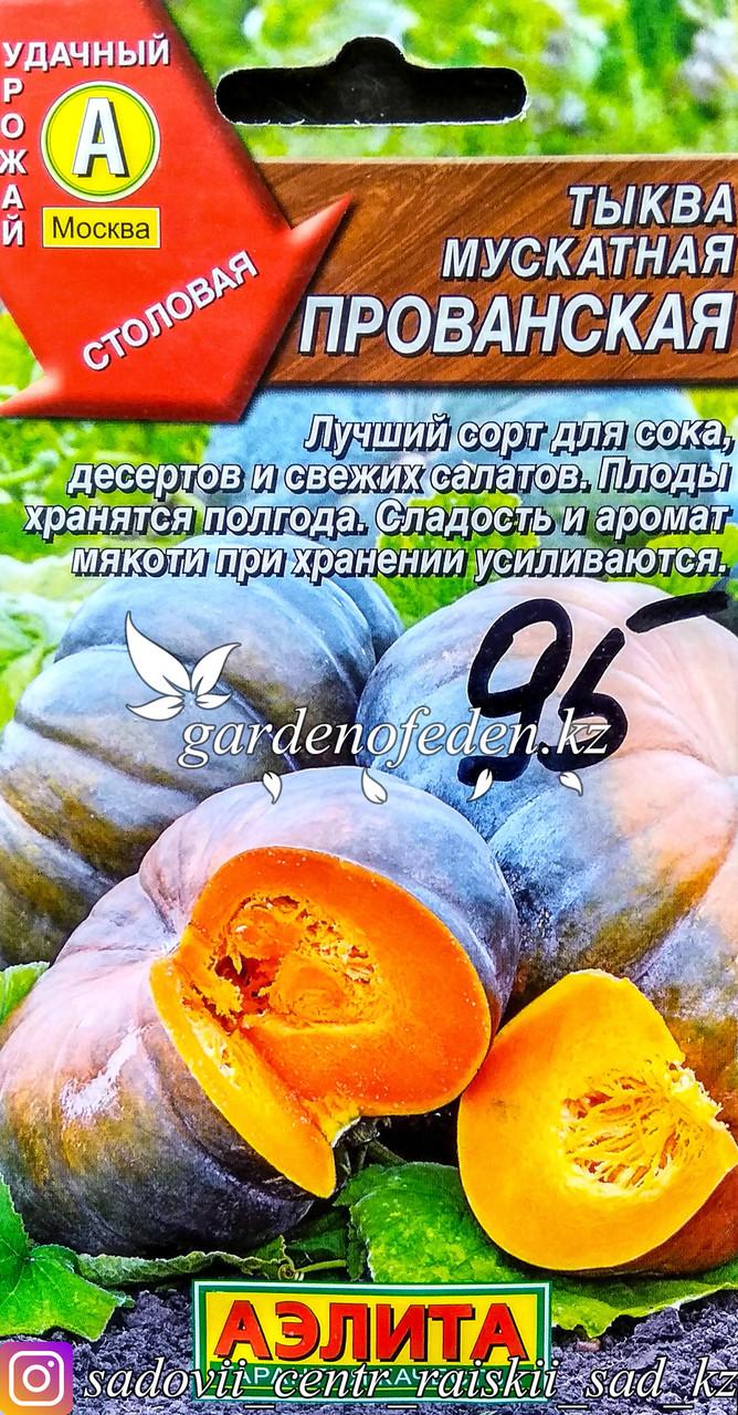 """Семена пакетированные Аэлита. Тыква мускатная """"Прованская"""""""