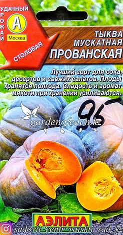 """Семена пакетированные Аэлита. Тыква мускатная """"Прованская"""", фото 2"""
