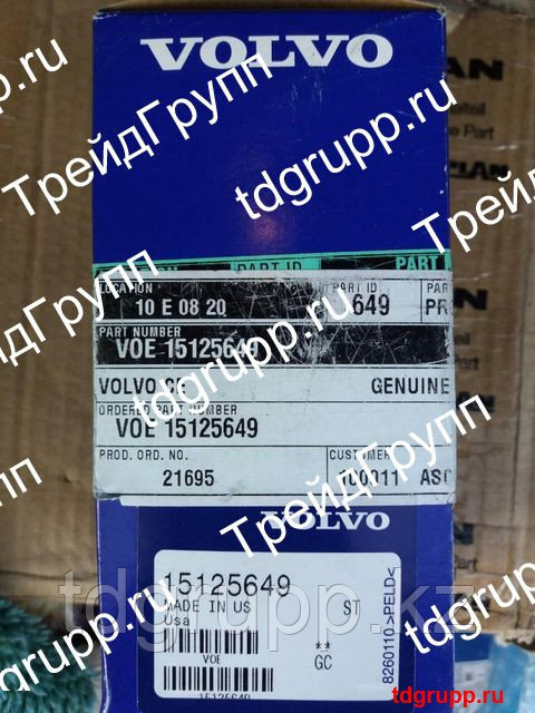 VOE15125649 Клапан пропорциональный (Proportional valve) Volvo