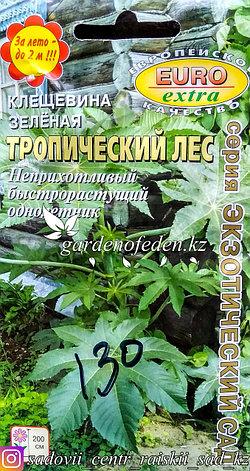 """Семена пакетированные Euro Extra. Клещевина зеленая """"Тропический лес"""", фото 2"""