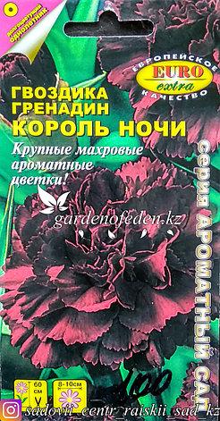 """Семена пакетированные Euro Extra. Гвоздика гренадин """"Король ночи"""", фото 2"""
