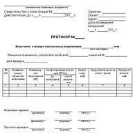 Протокол испытания электропроводок