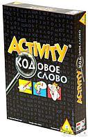 Activity Кодовое слово. Новая версия. 110 карточек, арт. 789991
