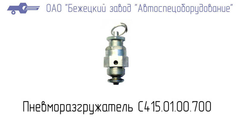 Пневморазгружатель С415М.01.00.700