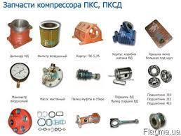 Запасные части ПКСД,ПКС 5,25