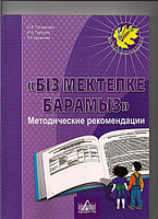 «Біз мектепке барамыз»  - новинки учебно- методической литературы!