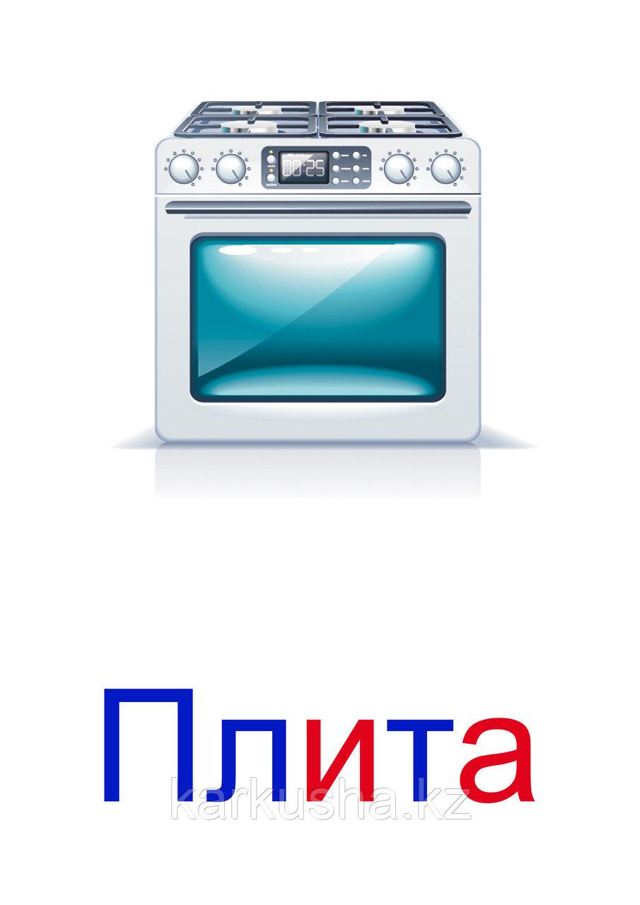 "Карточки Г. Домана ""Кухонная техника"""