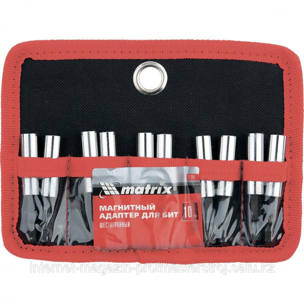 Адаптер магнитный для бит, шестигранный, 10 штук, MATRIX