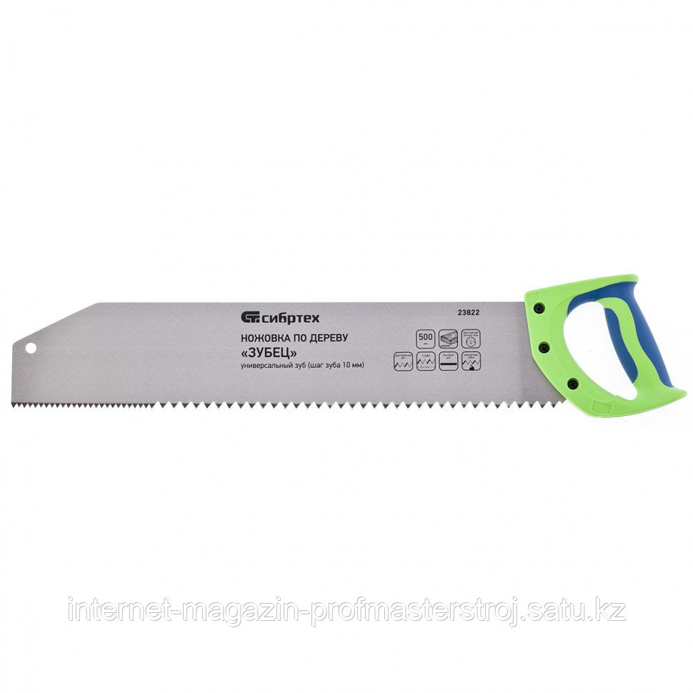 """Ножовка по дереву """"Зубец"""", 500 мм, шаг зуба 10 мм, зуб 2D, каленый зуб, 2-х компонентная рукоятка, СИБРТЕХ"""