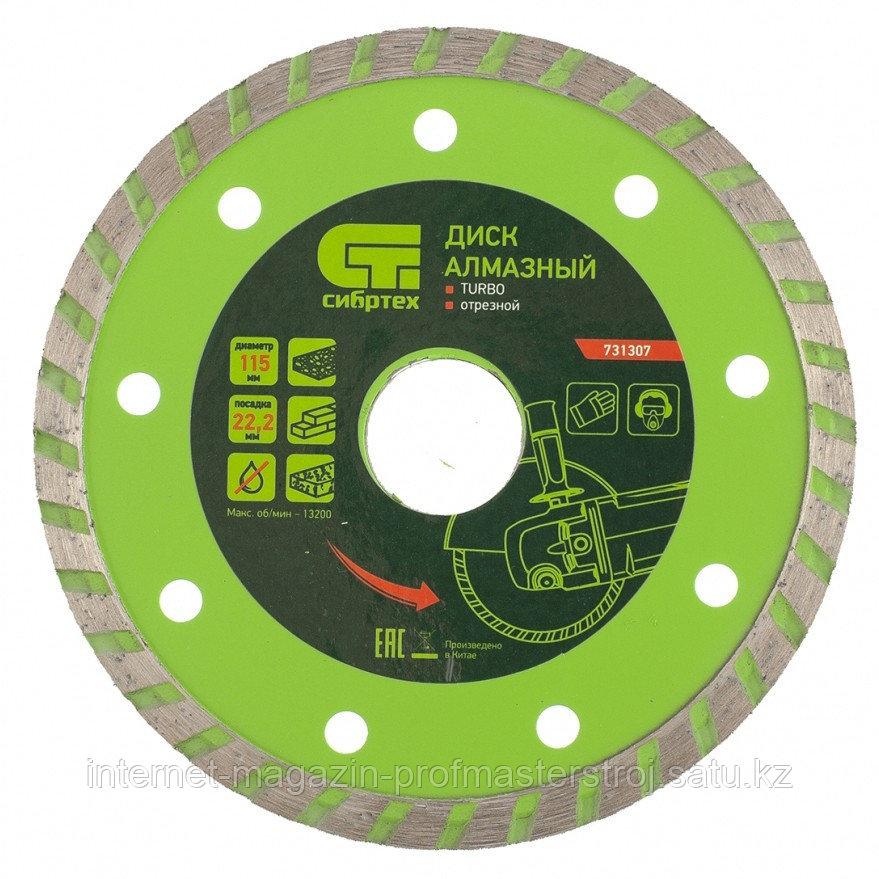 Диск алмазный отрезной Turbo, 115x22.2 мм, сухая резка, СИБРТЕХ