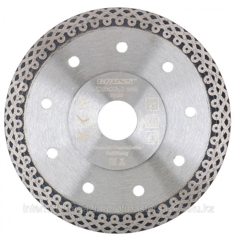 Диск алмазный Ф125x22.2 мм, тонкий, сплошной, мокрое резание, GROSS