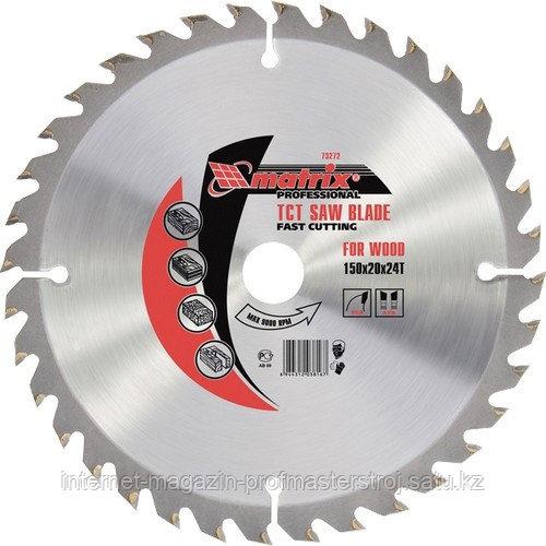 Пильный диск по дереву, 160x20 мм, 24 зуба + кольцо 16/20, MATRIX Professional