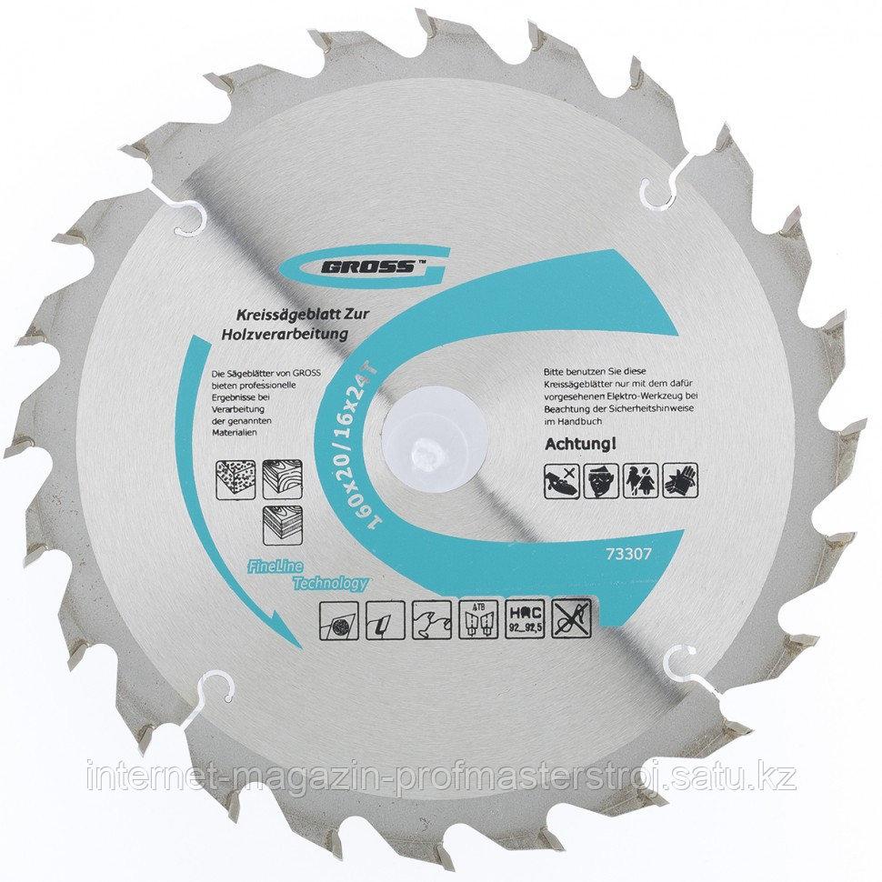 Пильный диск по дереву 160 x 20/16 x 24T, GROSS