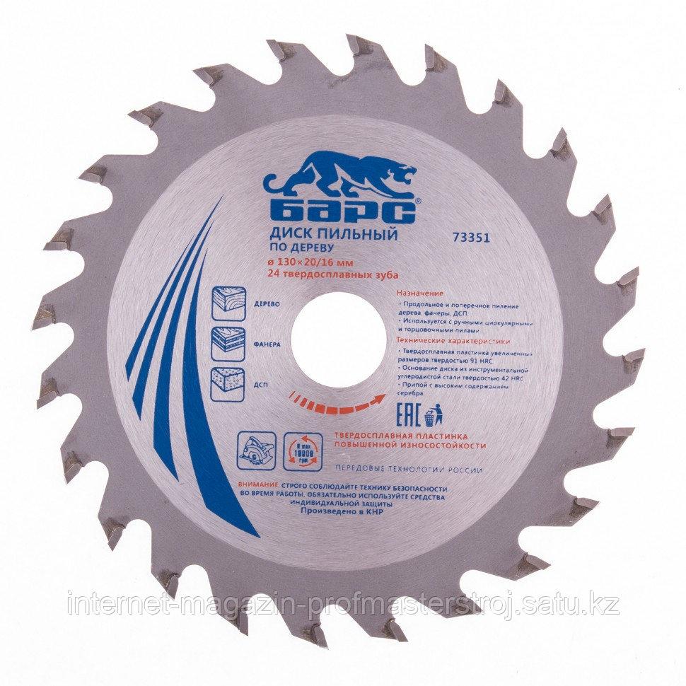 Пильный диск по дереву 130 x 20/16 мм, 24 зуба твердосплавных зуба, БАРС