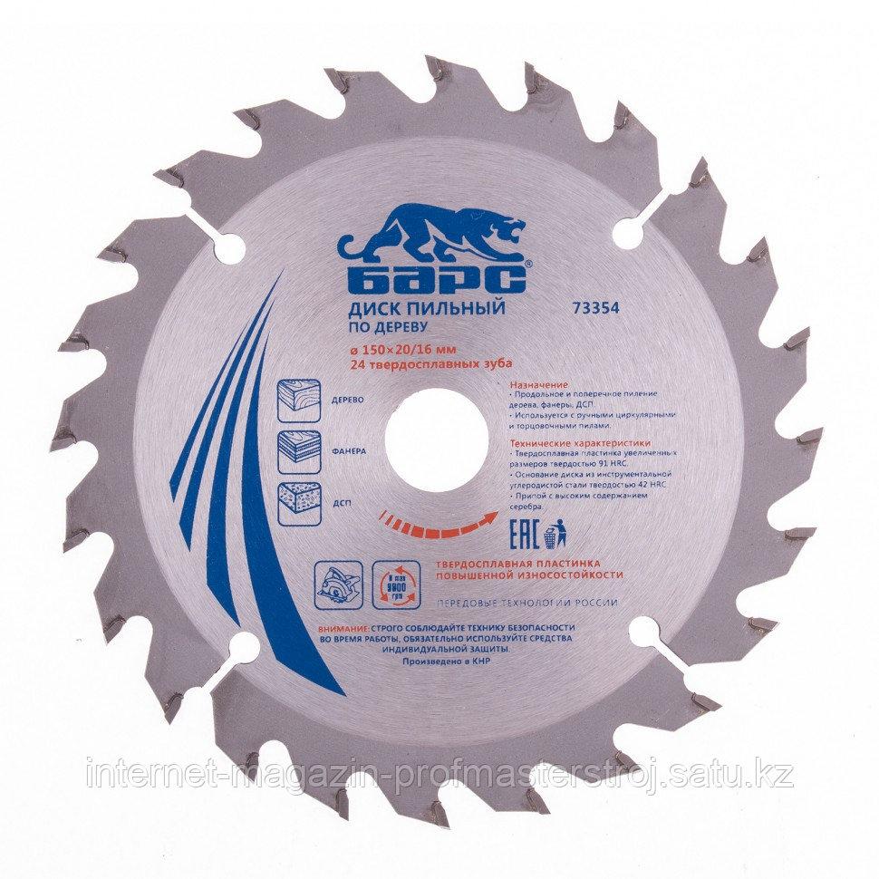 Пильный диск по дереву 150 x 20/16 мм, 24 зуба твердосплавных зуба, БАРС
