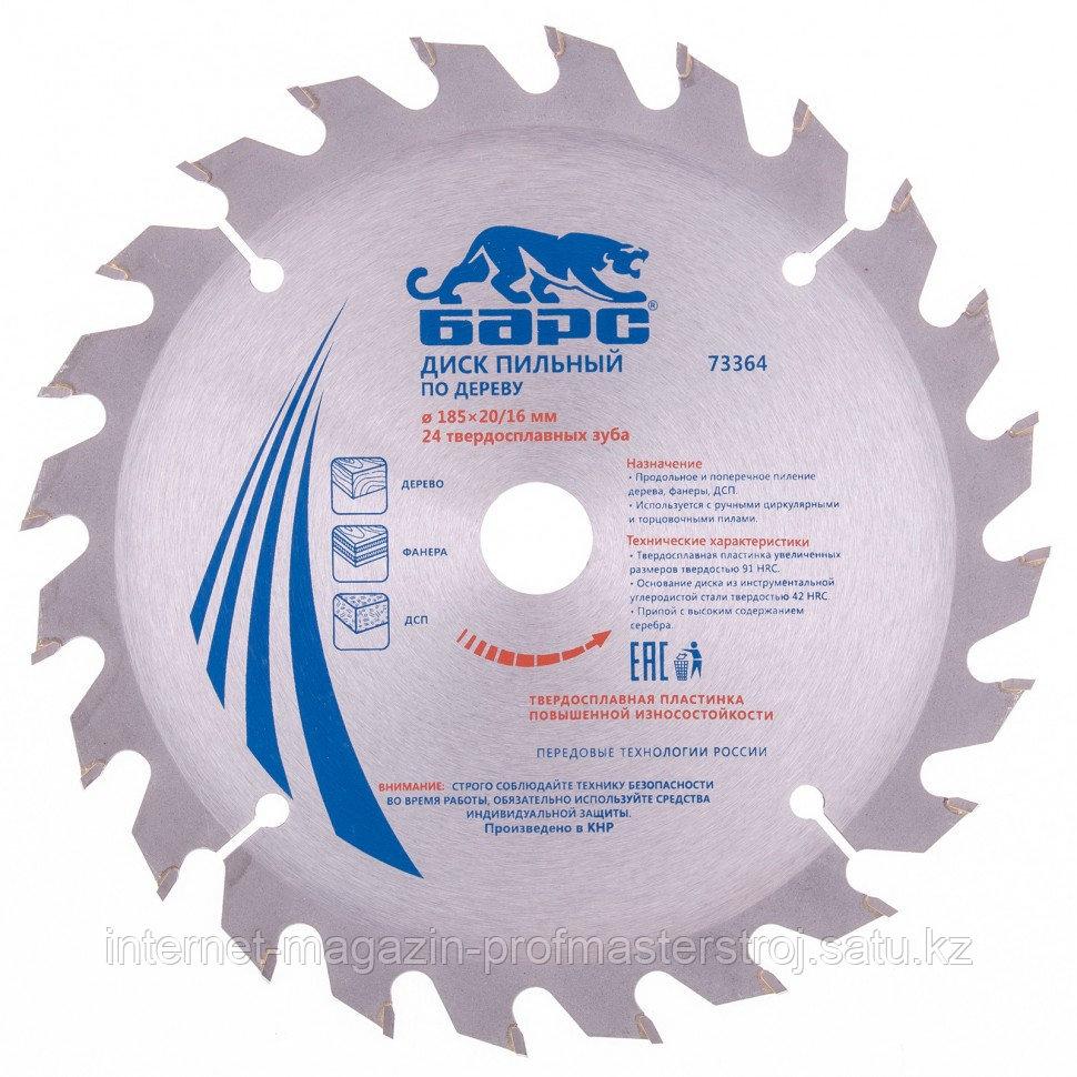 Пильный диск по дереву 185 x 20/16 мм, 24 зуба твердосплавных зуба, БАРС
