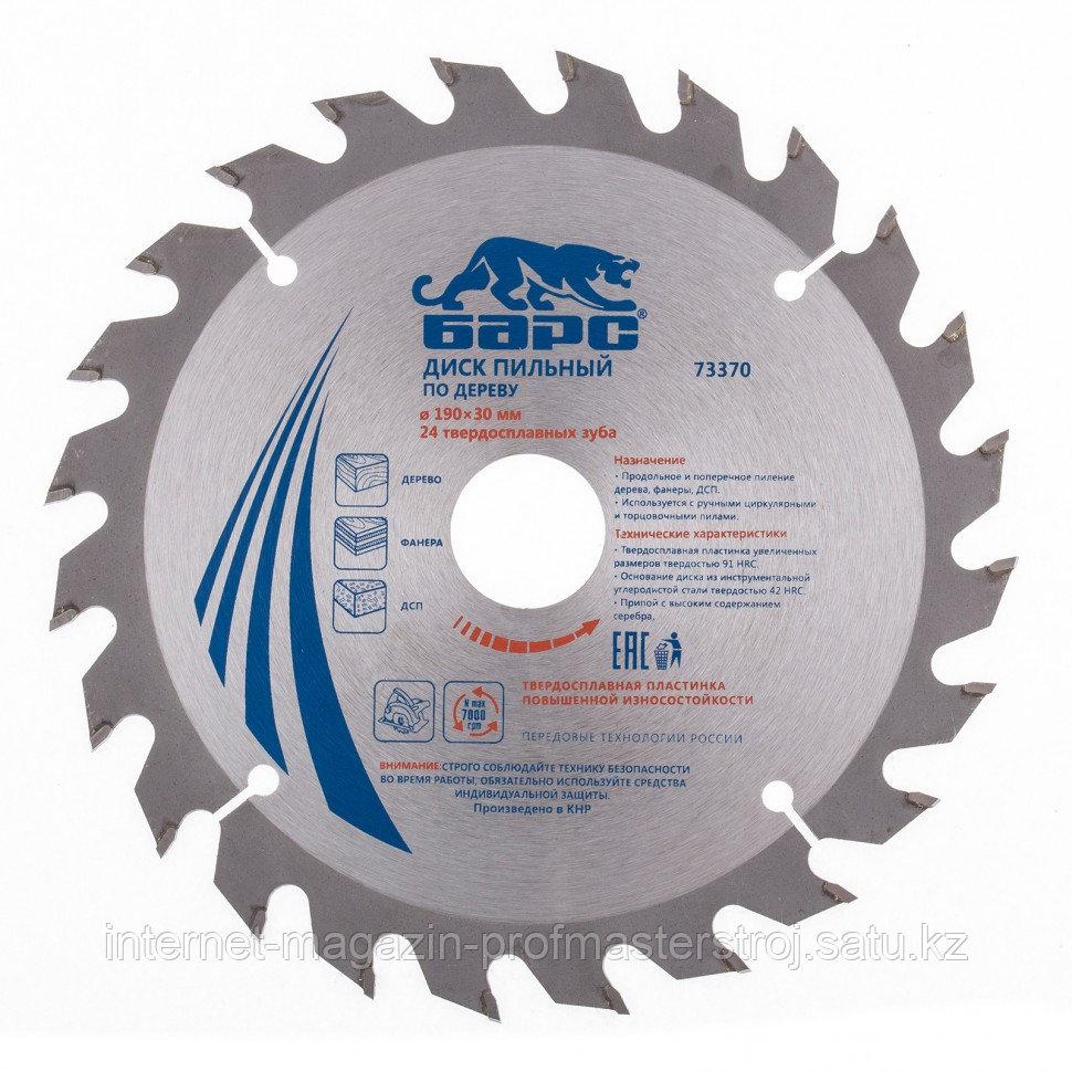 Пильный диск по дереву 190 x 30 мм, 24 зуба твердосплавных зуба, БАРС