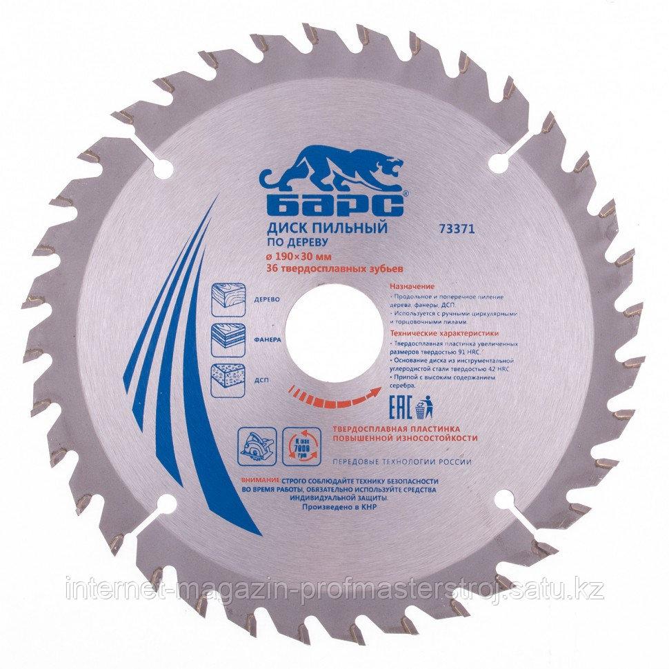 Пильный диск по дереву 190 x 30 мм, 36 зубьев твердосплавных зуба, БАРС