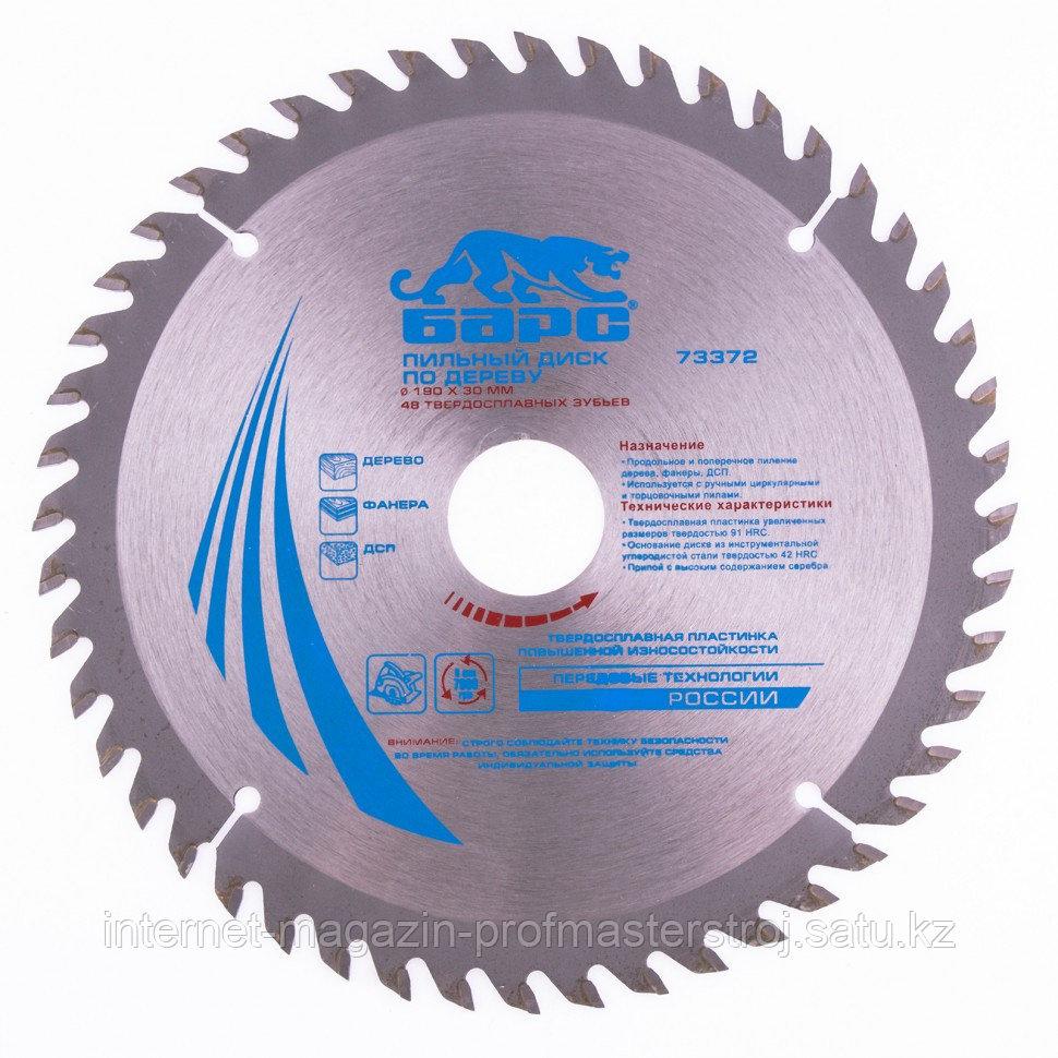 Пильный диск по дереву 190 x 30 мм, 48 зубьев твердосплавных зуба, БАРС