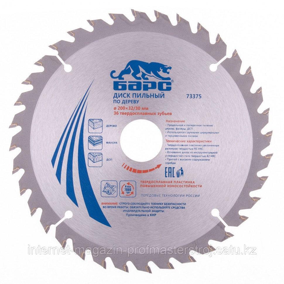 Пильный диск по дереву 200 x 32/30 мм, 36 зубьев твердосплавных зуба, БАРС