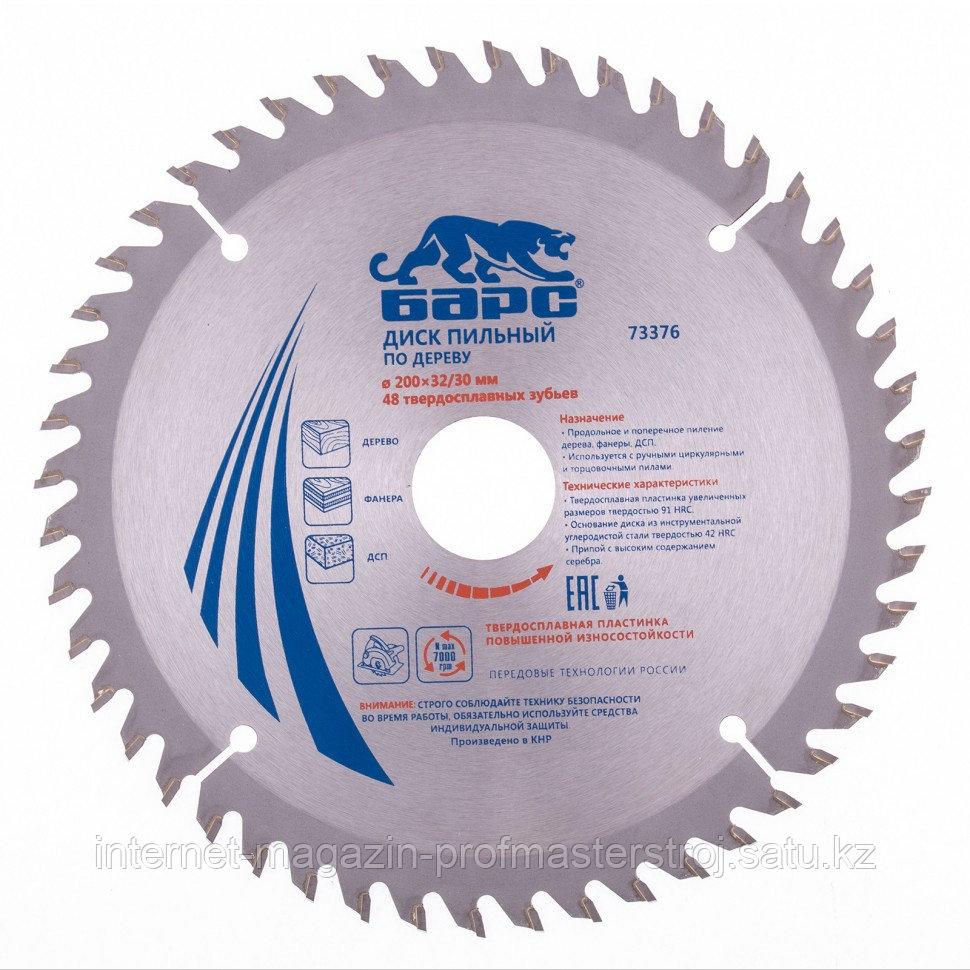 Пильный диск по дереву 200 x 32/30 мм, 48 зубьев твердосплавных зуба, БАРС