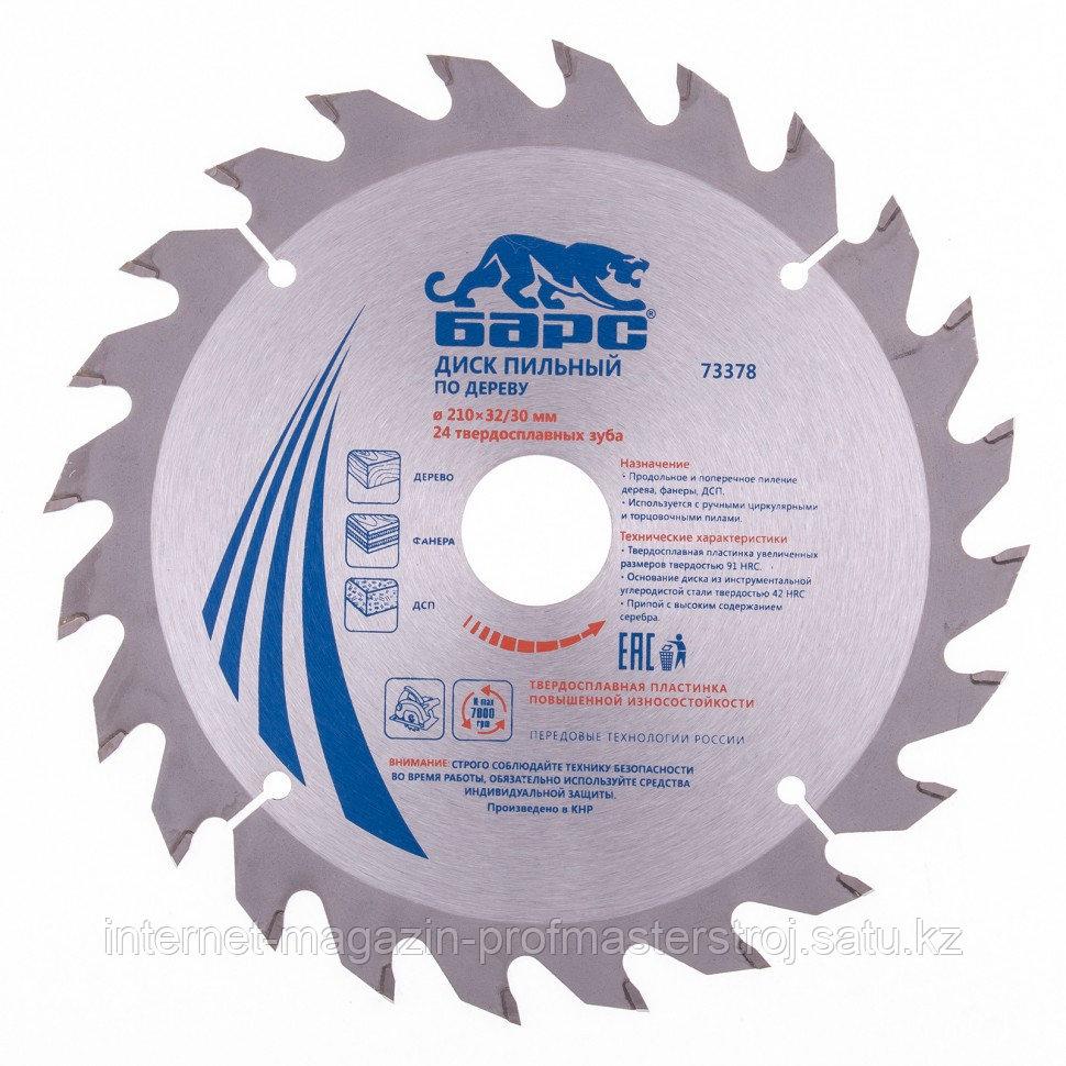 Пильный диск по дереву 210 x 32/30 мм, 24 зуба твердосплавных зуба, БАРС