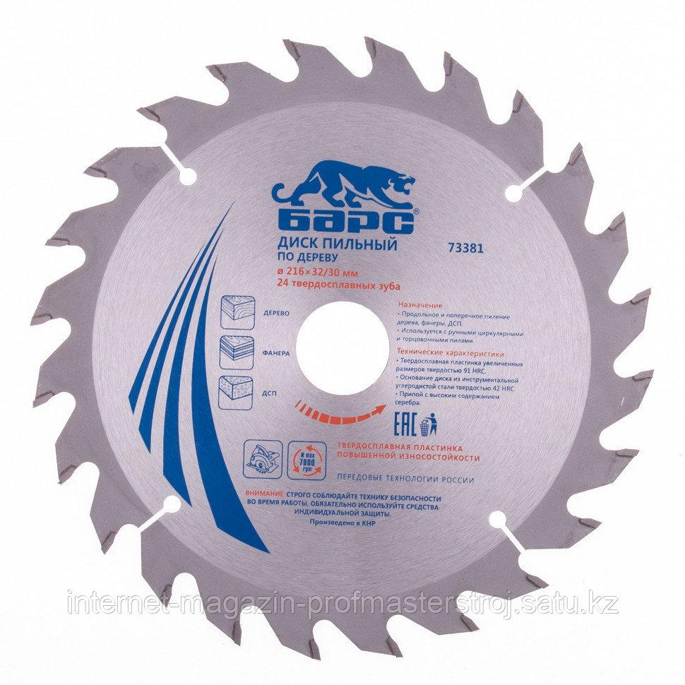 Пильный диск по дереву 216 x 32/30 мм, 24 зуба твердосплавных зуба, БАРС