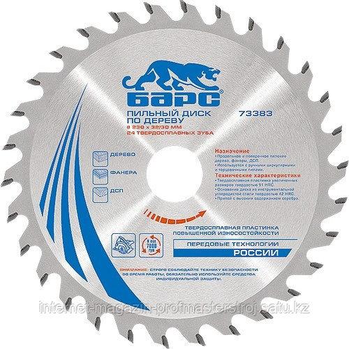 Пильный диск по дереву 230 x 32/30 мм, 48 зубьев твердосплавных зуба, БАРС